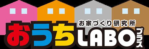 おうちLABOプラス 〜おうちづくり研究所〜