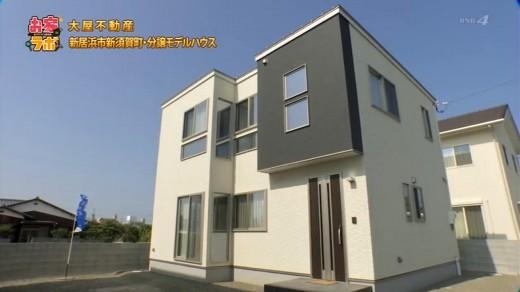新居浜市新須賀町の分譲モデルハウス
