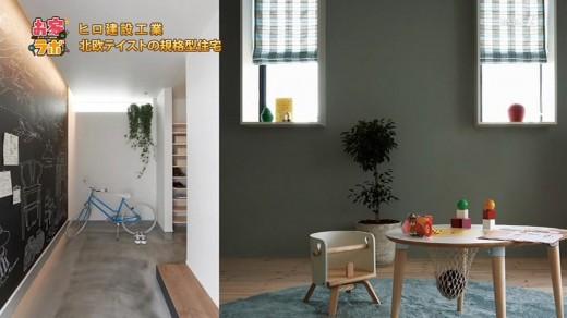 LIXILリフォームショップ・北欧テイストの規格型住宅