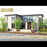 おうちラボ2016年4月2日放送③ セキスイハイム「ハッピータイム」