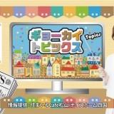 2016年5月28日放送 業界トピックス「松山市リフォーム応援事業」
