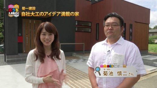 2016年6月25日放送 菊一建設「自社大工のアイディア満載のおうち」