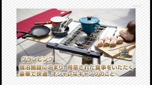 2016年8月20日放送 東亜ホーム「屋上グランピング」