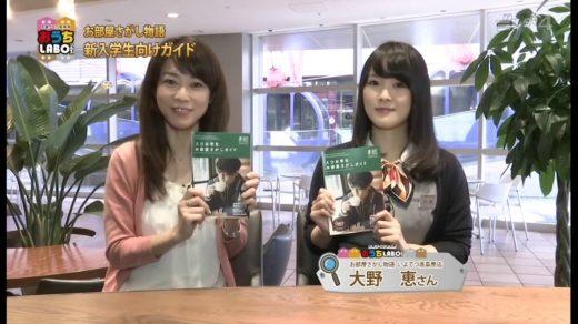 2016年10月22日放送 日本エイジェント「新入学生向けガイドブック①」