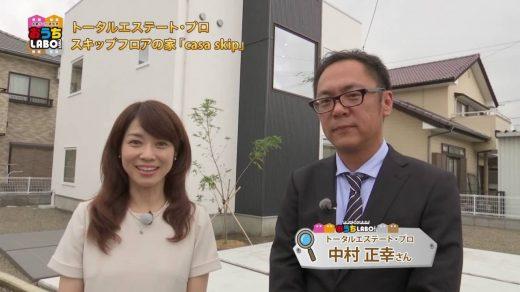 2016年10月8日放送 トータルエステート・プロ「casa skip」