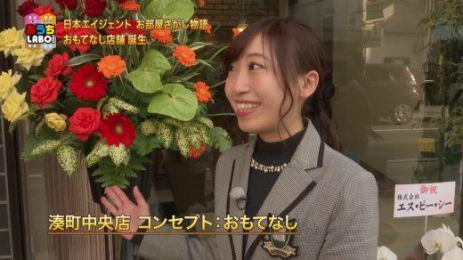 2016年12月17日放送 日本エイジェント「おもてなし店舗誕生」