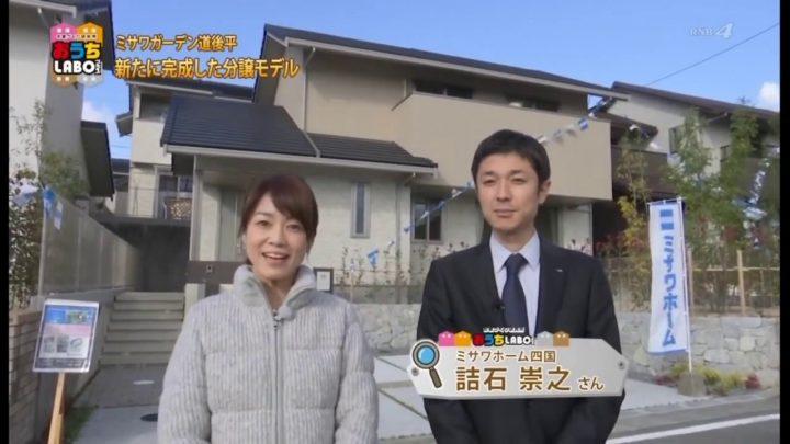 2016年12月3日放送 ミサワホーム四国「新築分譲モデルハウス」