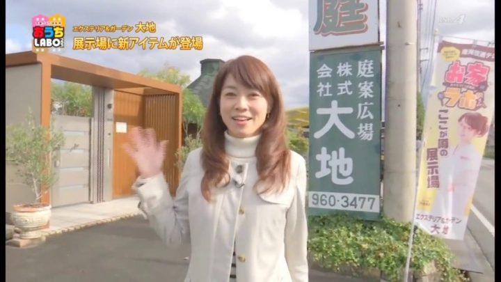 2016年12月3日放送 エクステリア&ガーデン大地「ガーデンルームZIMA」