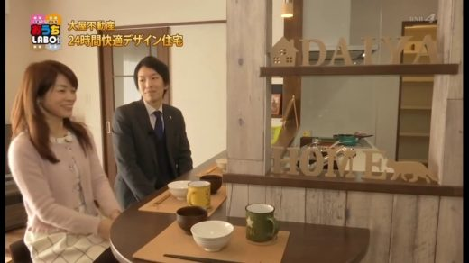 2017年2月18日放送 大屋不動産「24時間快適デザイン住宅」