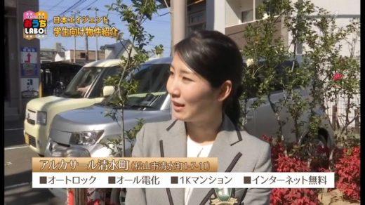 2017年2月25日放送 日本エイジェント「学生向け物件特集」