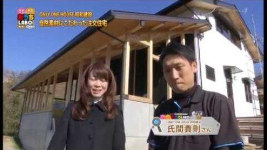2017年2月4日放送 昭和建設「自然素材住宅」