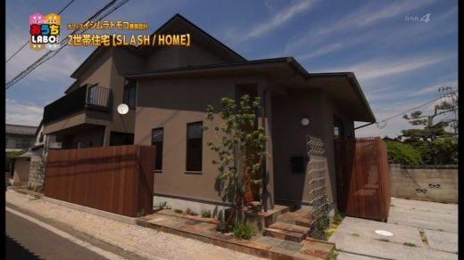 2017年6/17日放送 イシムラトモコ建築設計「SLASH HOME」