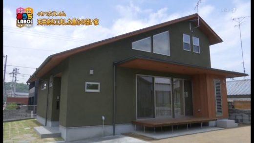 2017年7月8日放送 +1ハウスコム「天井高を工夫した重心の低い家」