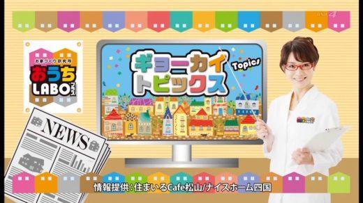 2017年8月19日放送 業界トピックス「看護覚書」