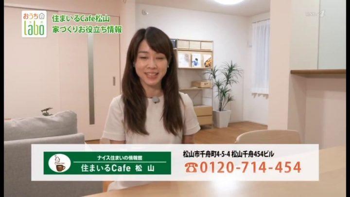 2017年10月7日放送 家づくり情報「住生活月間」